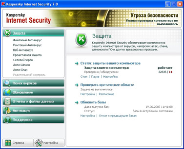 Kaspersky Internet Security 7.0: первый взгляд